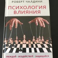 Психология в книгах!?