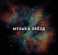Музыка звезд