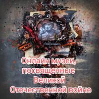 Онлайн музеи, посвящённые Великой Отечественной войне