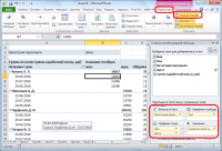 Группировка данных по различным критериям в программе Excel.