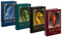 Невероятная книга про драконов и людей