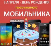 День рождение мобильных телефонов