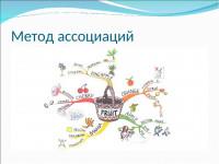Метод связанных ассоциаций