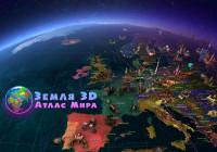 Земля 3D — Атлас мира